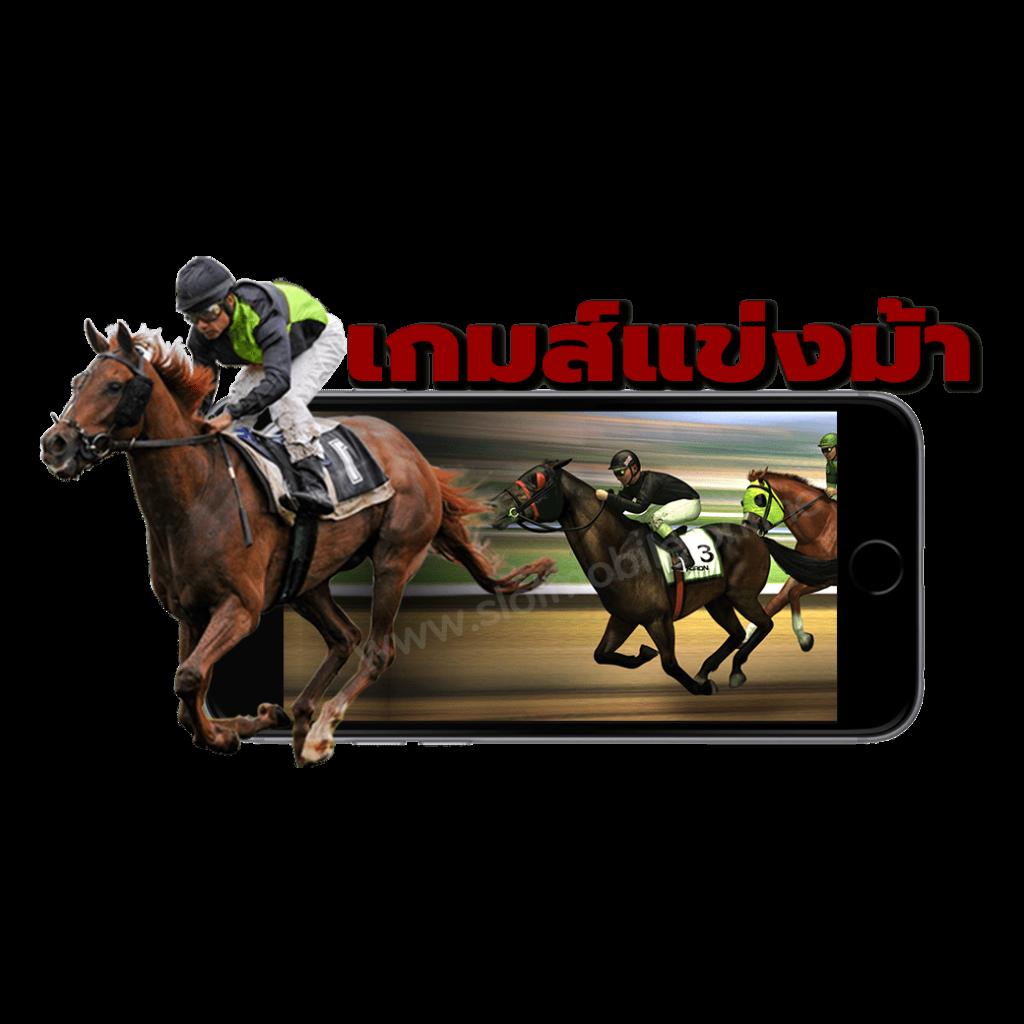SLOTXO แอพพลิเคชั่นเกมส์สล็อตออนไลน์-เกมส์แข่งม้า