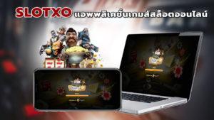 SLOTXO แอพพลิเคชั่นเกมส์สล็อตออนไลน์