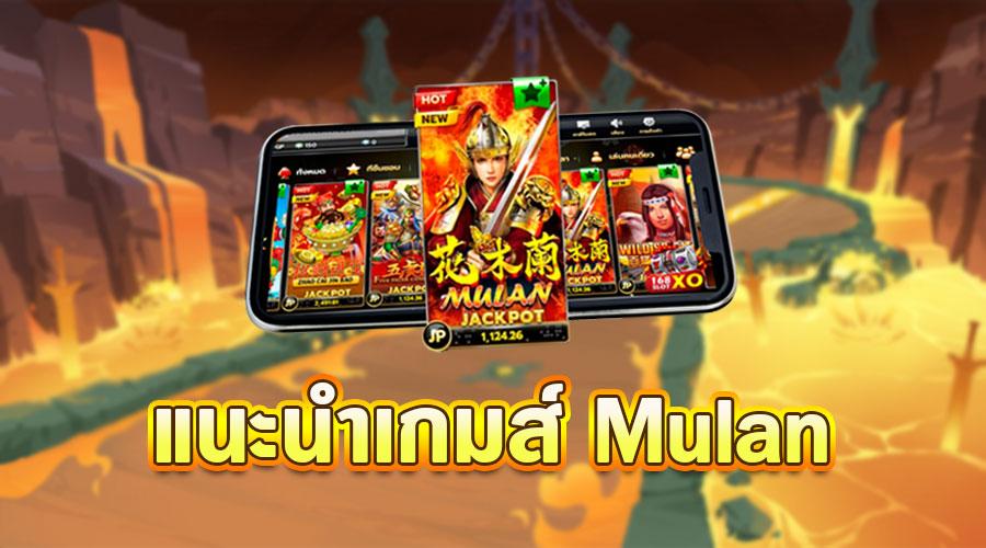 แนะนำเกมส์ Mulan