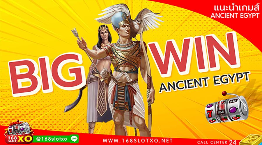แนะนำเกมส์ Ancient Egypt